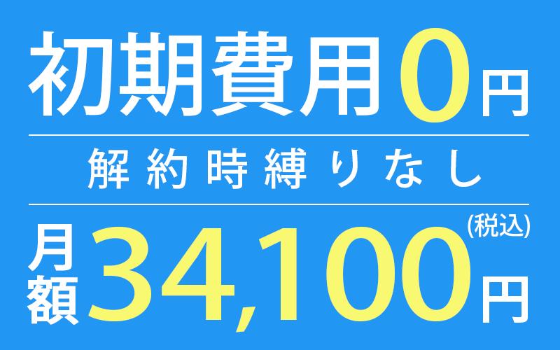 初期費用0 縛り無し月額3万円