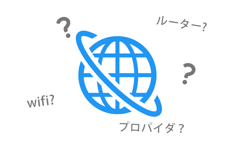 インターネットに繋がらないイメージ図