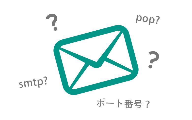 メール設定が出来ないイメージ図