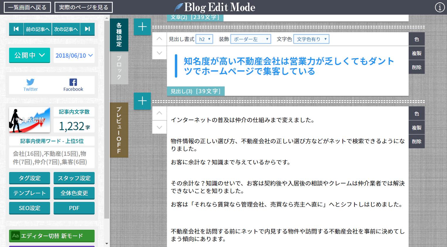 ドリームXブログ編集画面
