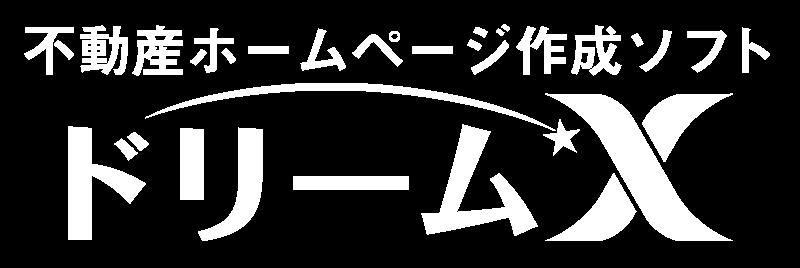 不動産ホームページ作成ソフト ドリームX